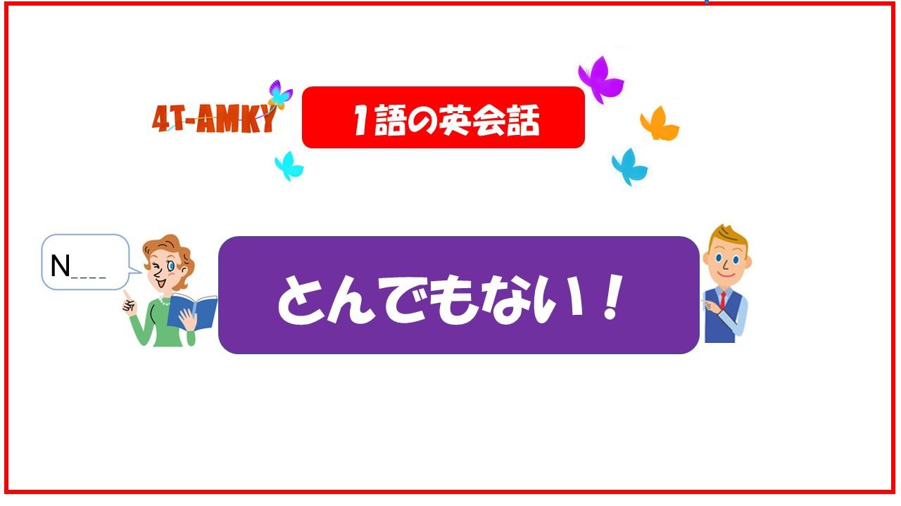 英語 とんでも ない 気まずい!日本人がはまる「和製英語」のワナ